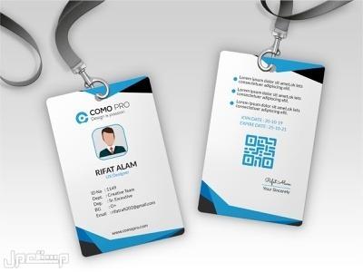 طباعة بطاقة الموظفين بلاستيك مقوى ID CARD