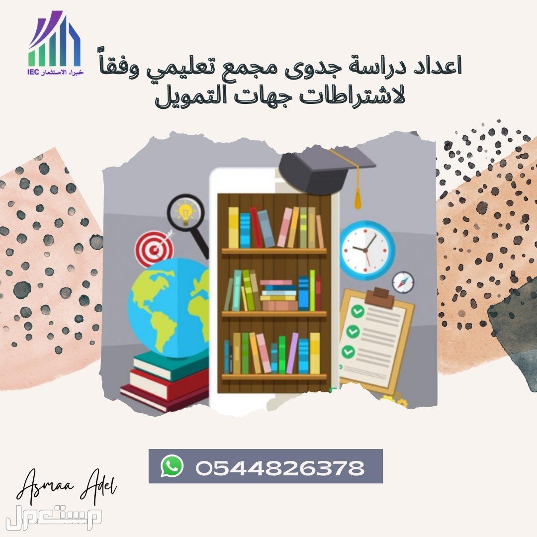 اعداد دراسة جدوى مجمع تعليمي فى المملكة العربية السعودية  وفقا لاشتراطات جه