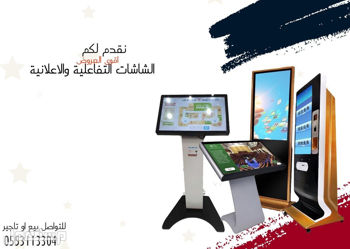 شاشات تفاعلية واعلانية للبيع او التاجير