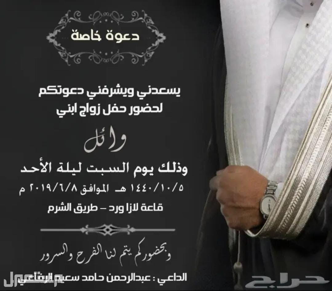 دعوة زواج و مناسبات