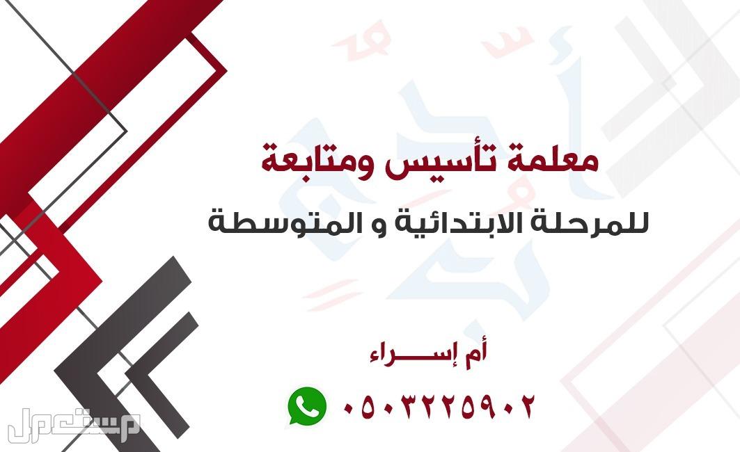 معلمة خصوصية مصرية الجنسية للتأسيس في تبوك