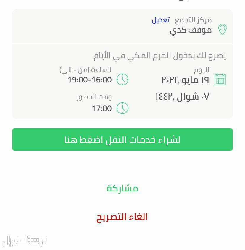 حجز عمره و صلاه