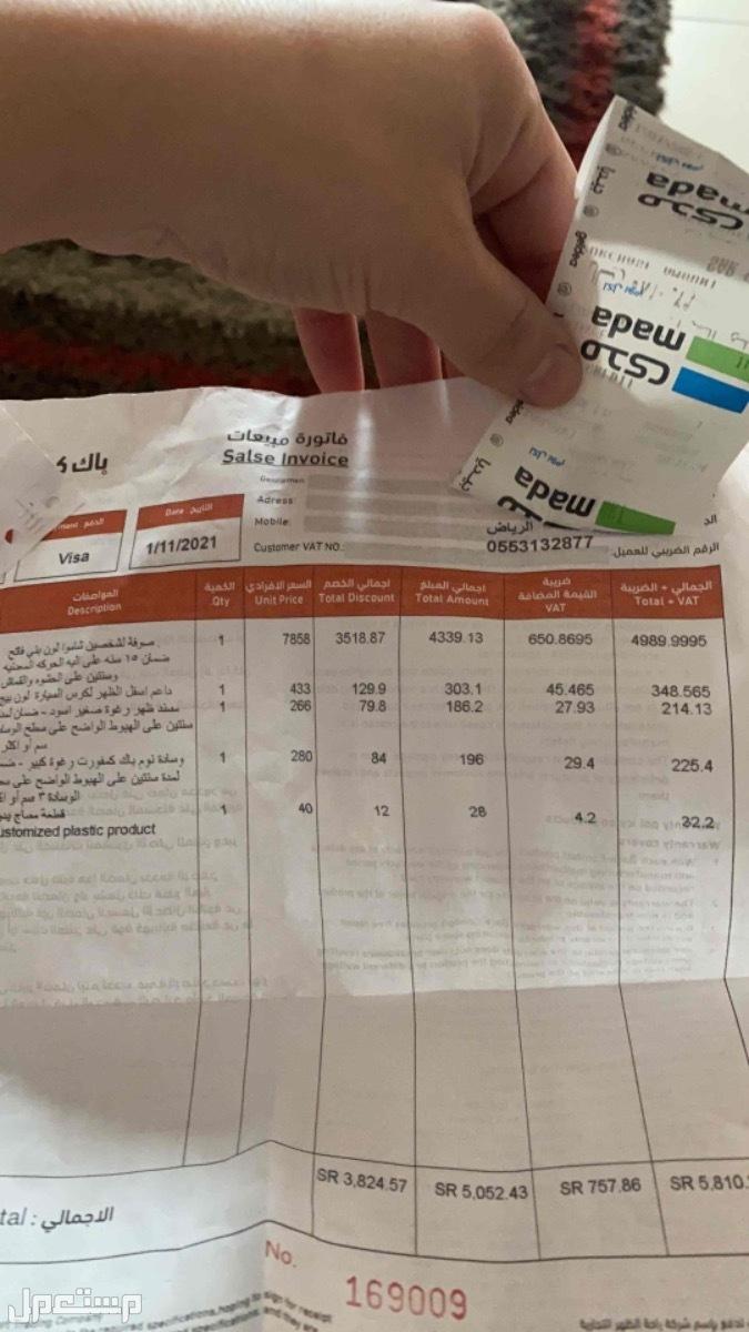 صوفا استرخاء من باكمفورت فاتورة الشراء والضمان