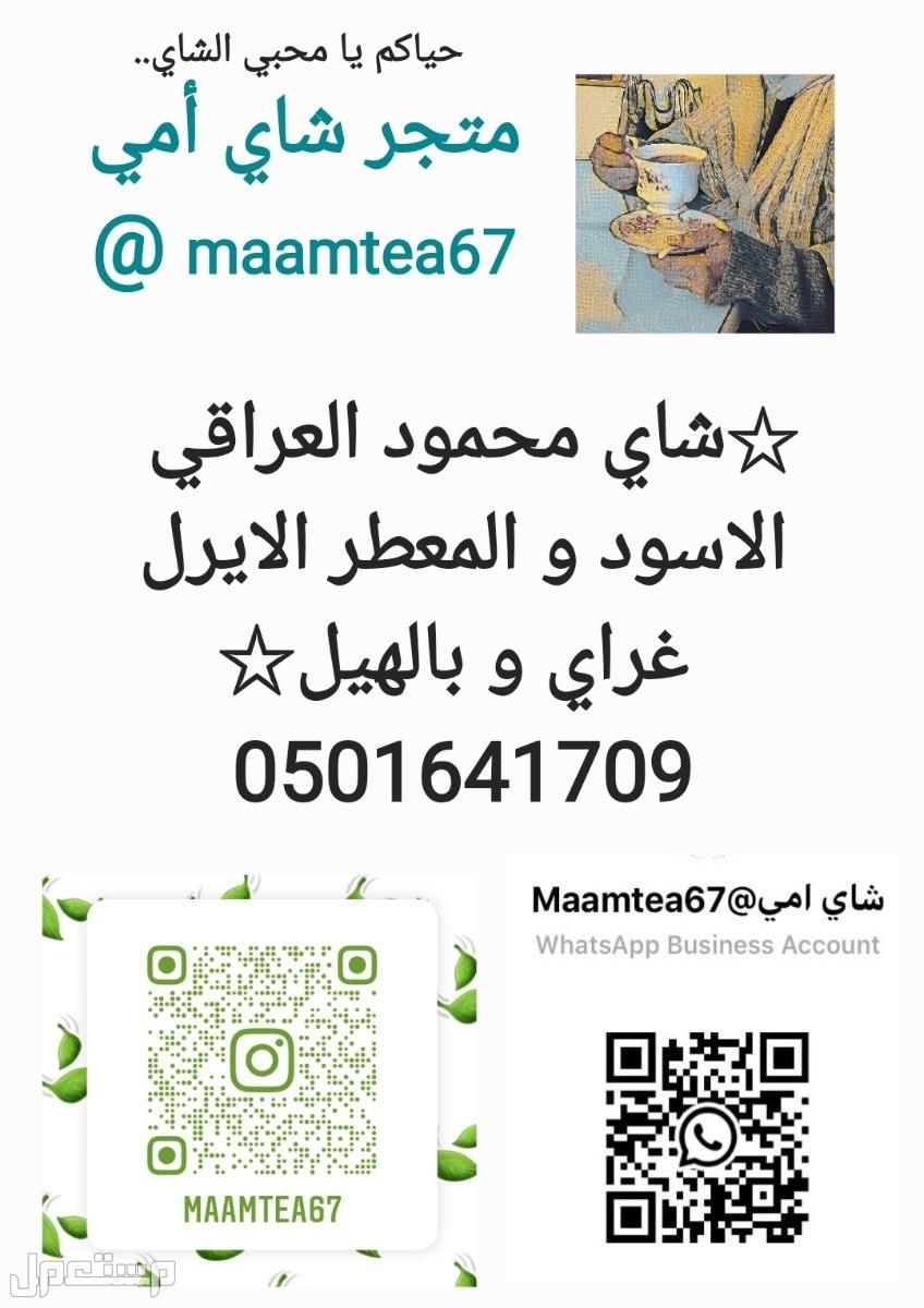 شاي محمود المعطر ايرل جراي/  أسود/  بالهيل