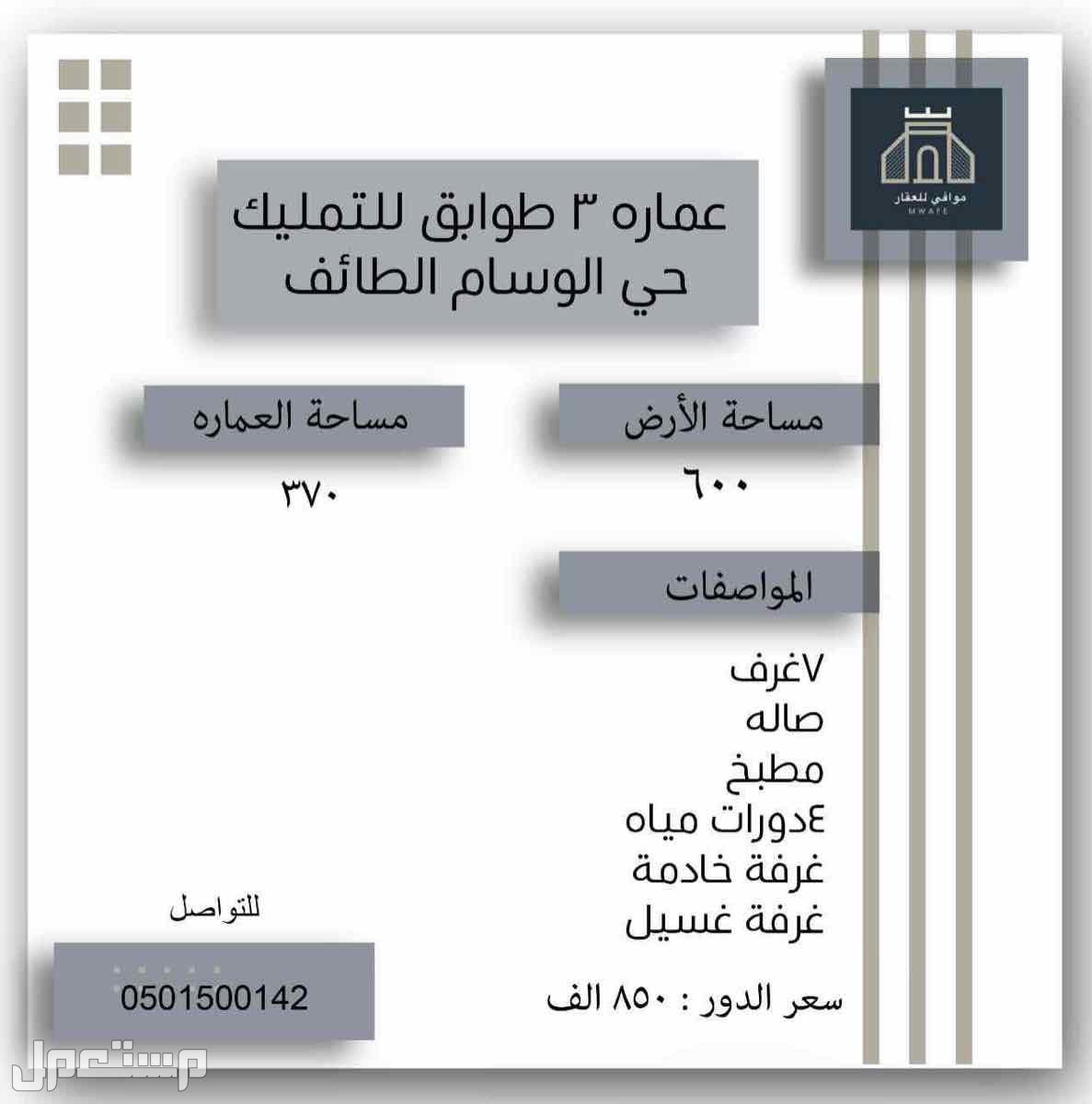 عماره 3 طوابق للتمليك / حي الوسام الطائف