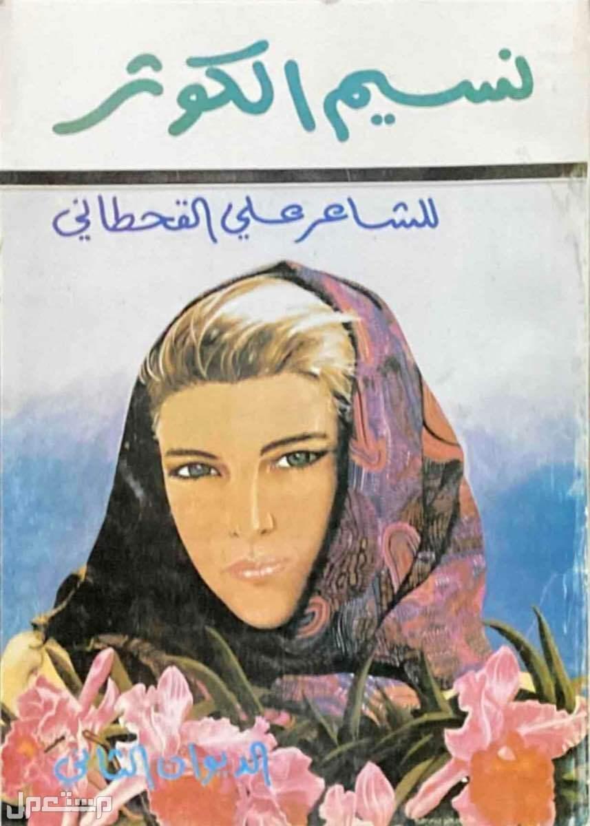 ديوان نسيم الكوثر للشاعر علي القحطاني