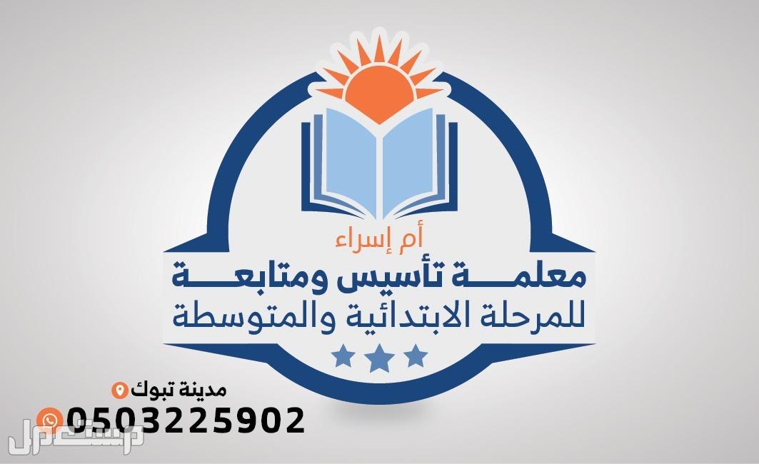 معلمة خصوصية مصرية الجنسية للتأسيس  - مدرسة لجميع المواد ابتدائي ومتوسط