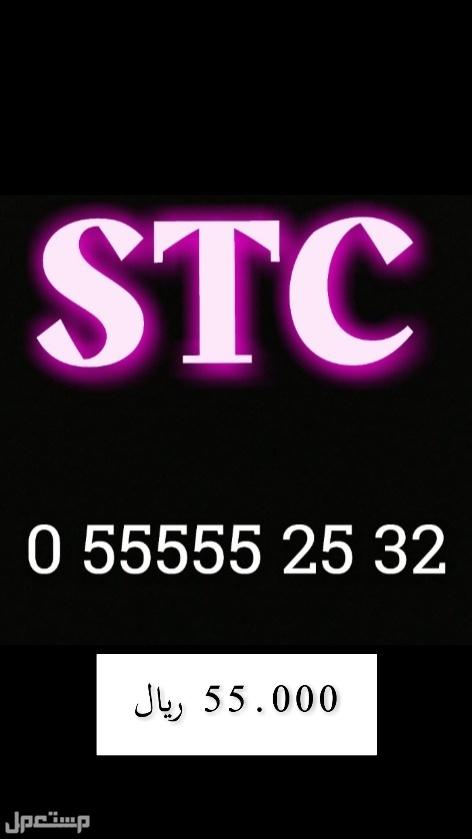 ارقام STC مميزه خماسيه ودبلات من المزاد