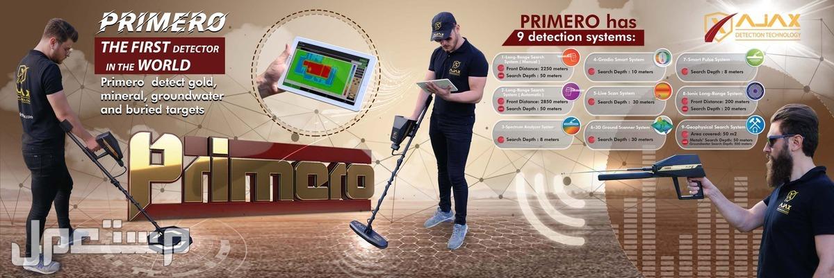 جهاز كشف الذهب والكنوز المدفونة تحت الارض بريميرو AJAX PRIMERO شركة جنرال ديتيكتورز ( الكويت ) لأجهزة الكشف والتنقيب تحت الأرض