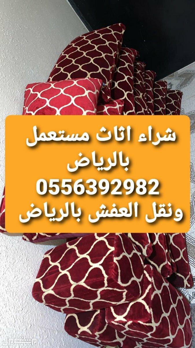 دينا نقل عفش شرق الرياض شراء اثاث مستعمل بالرياض 0539442971