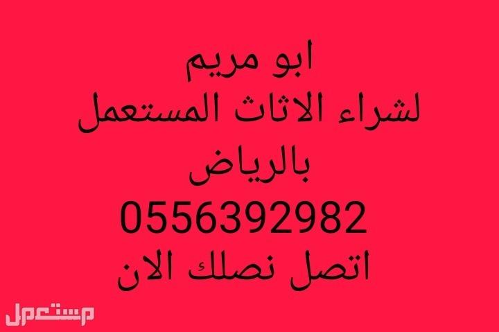 دينا نقل عفش شرق الرياض شراء مطابخ مستعملة بالرياض 0556392982