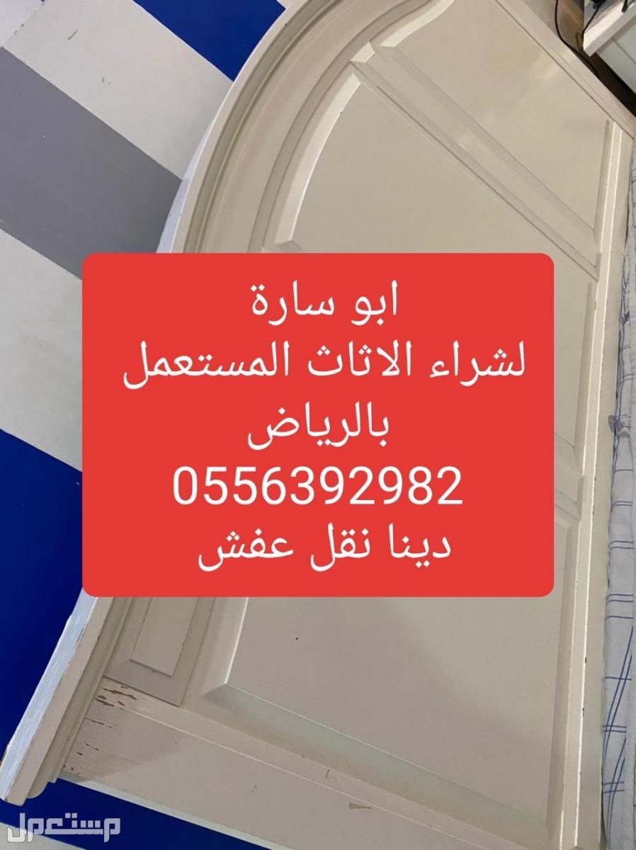 دينا نقل عفش شرق الرياض شراء اثاث مستعمل بالرياض 0556392982