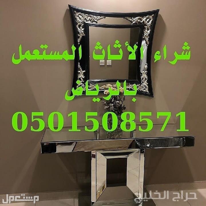 دينا نقل عفش شرق الرياض شراء اثاث مستعمل بالرياض 0501508571