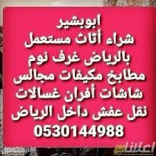 دينا نقل عفش شرق الرياض دينا نقل عفش بالرياض 0530144988