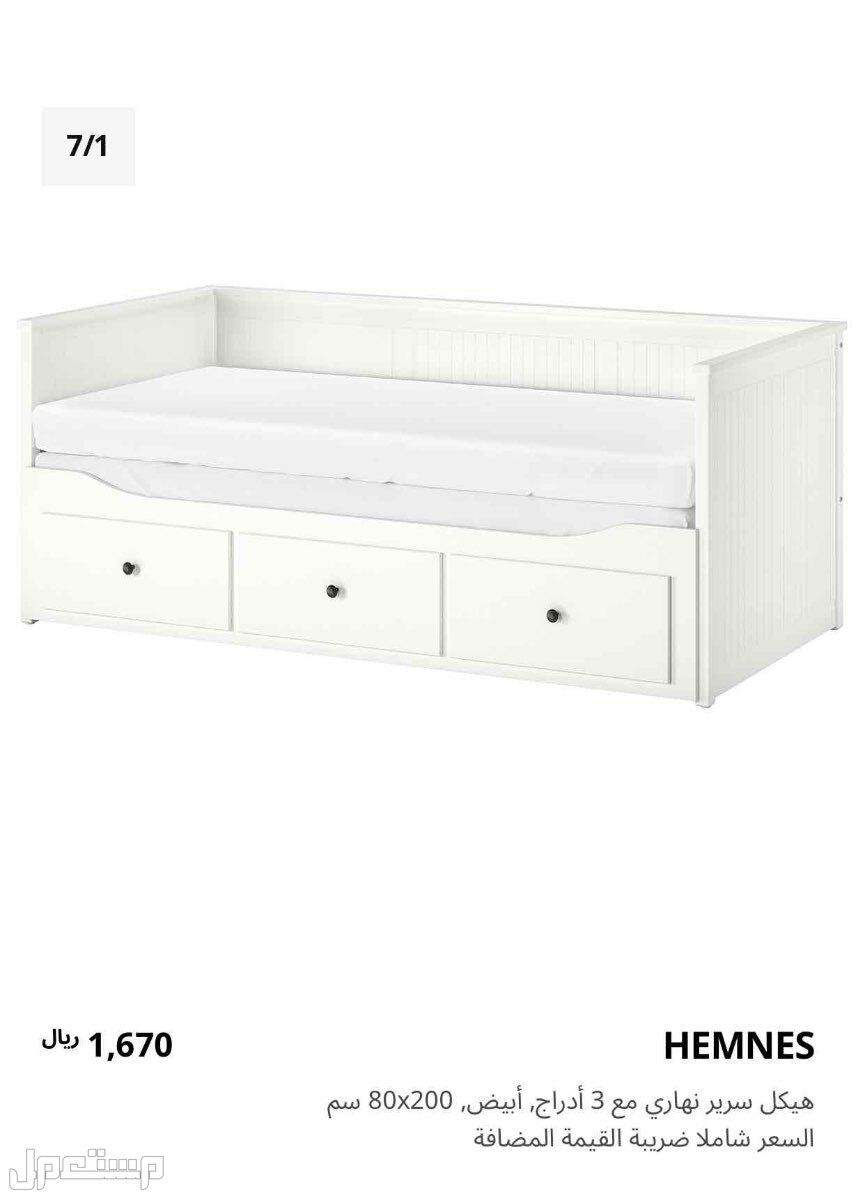 سرير من ايكيا للبيع (جديد)