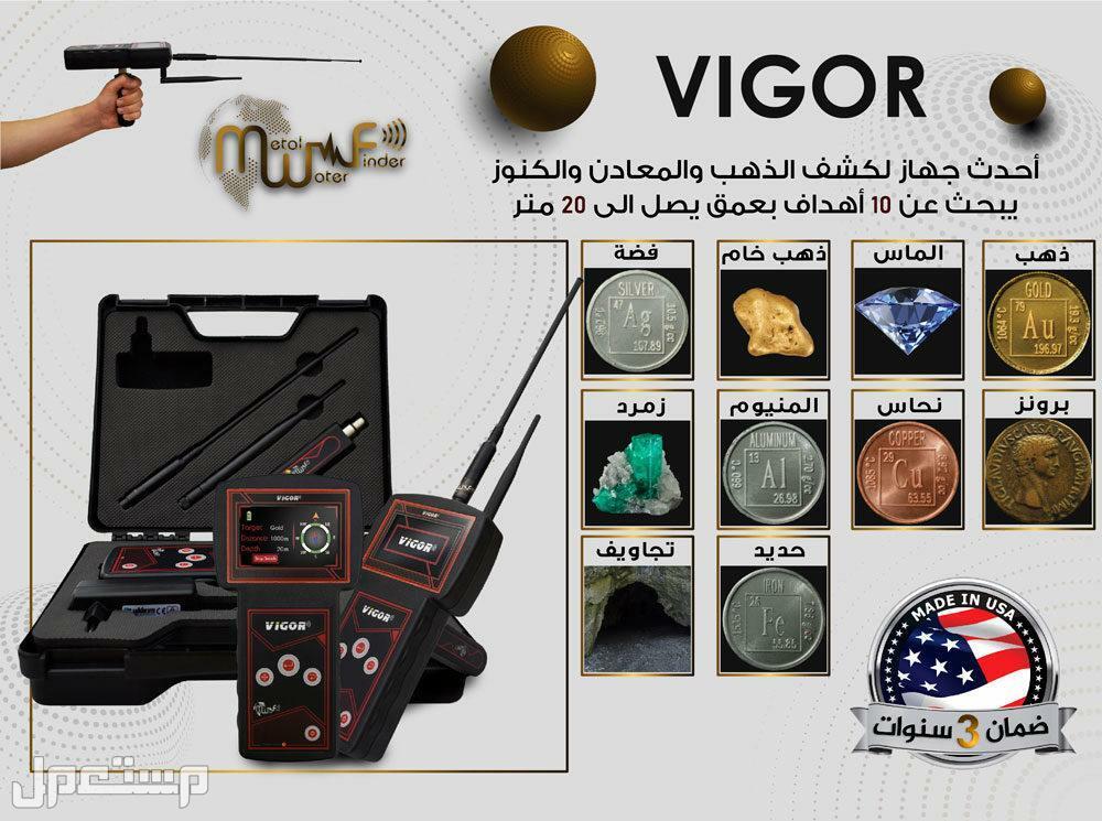 جهاز كشف الذهب والكنوز بعيد المدى  فيغور VIGOR جهاز كشف الذهب والكنوز بعيد المدى  فيغور VIGOR