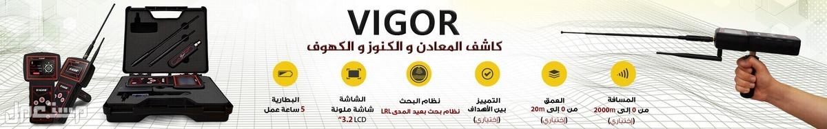 جهاز كشف الذهب والكنوز بعيد المدى  فيغور VIGOR شركة جنرال ديتيكتورز