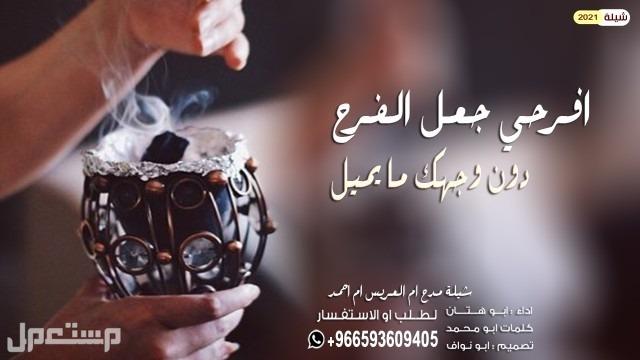 شيلة مدح ام العريس 2021 شيلة باسم ام احمد