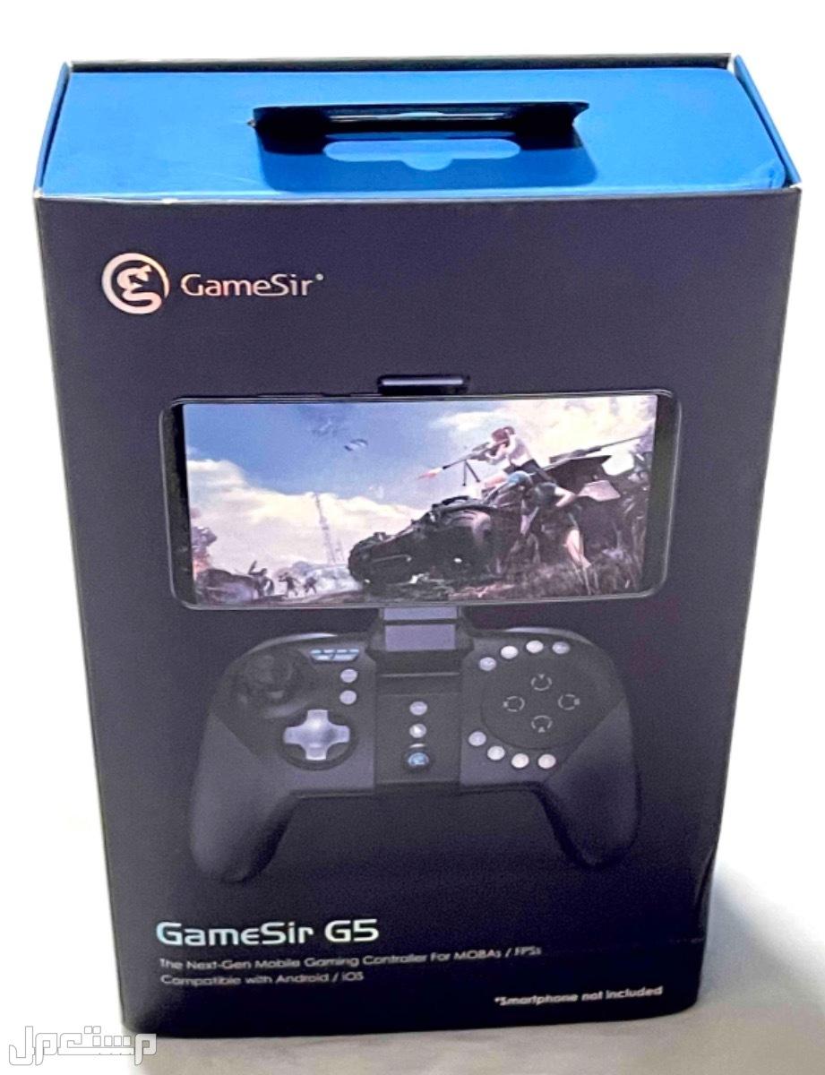 يد تحكم GameSir G5 e Gaming Controller