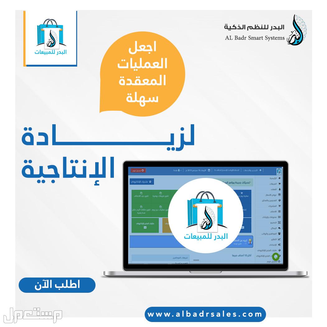 برنامج محاسبة لمحلات الادوات الصحية