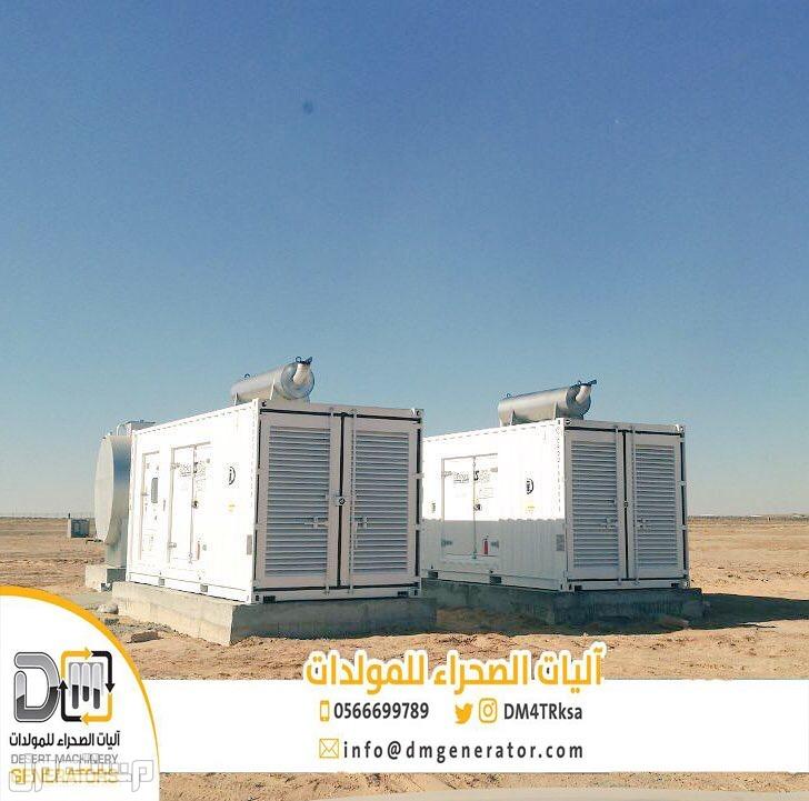 آليات الصحراء لـتأجير وبيع المولدات الكهربائية