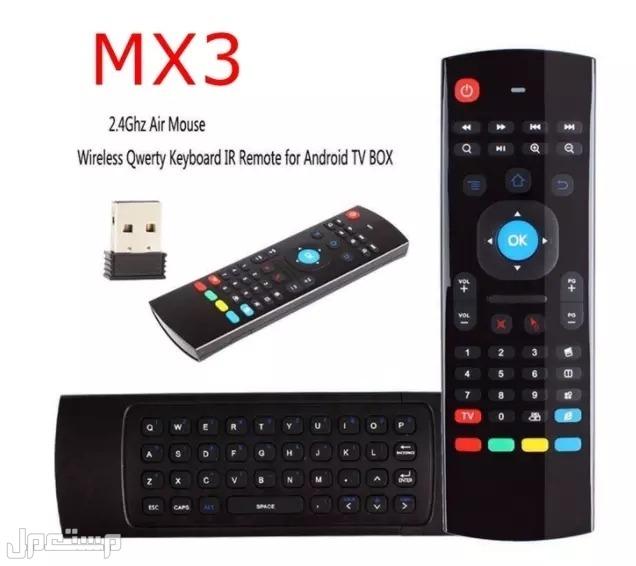 ريموت هوائي سمارت MX3