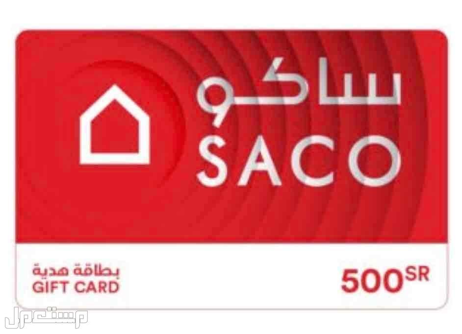 بطاقات ساكو 500 ريال