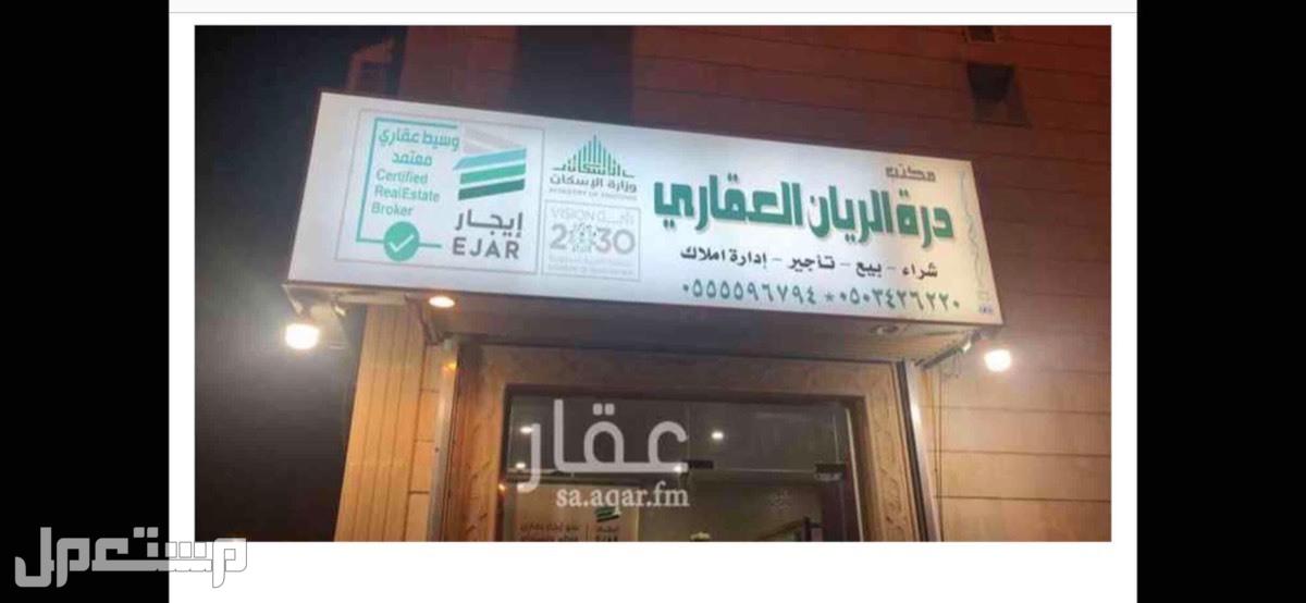 اراضي للبيع في حي الريان جدة ( شرق المطار )