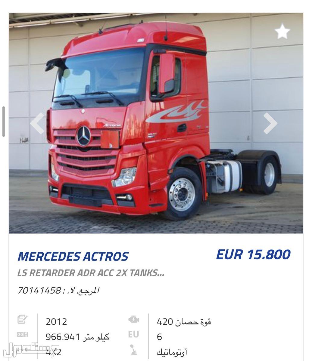 للبيع شاحنات مرسيدس الماني بأفضل الاسعار