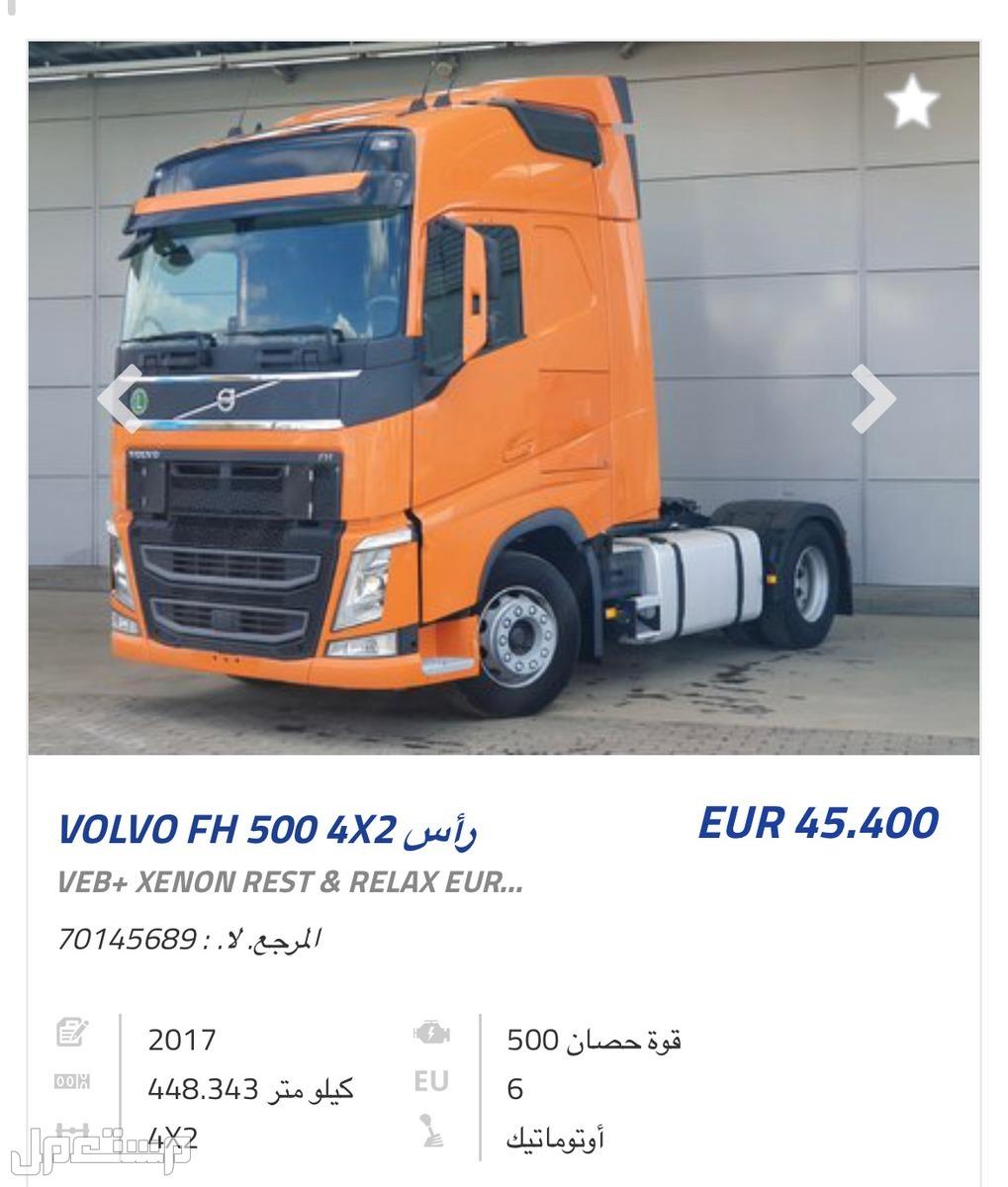 للبيع شاحنات فولفو الماني بافضل الاسعار
