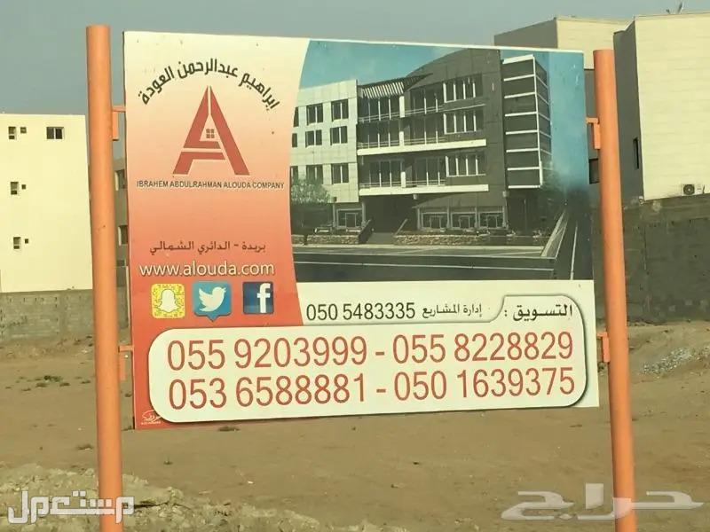 ارض تجاريه للاستثمار