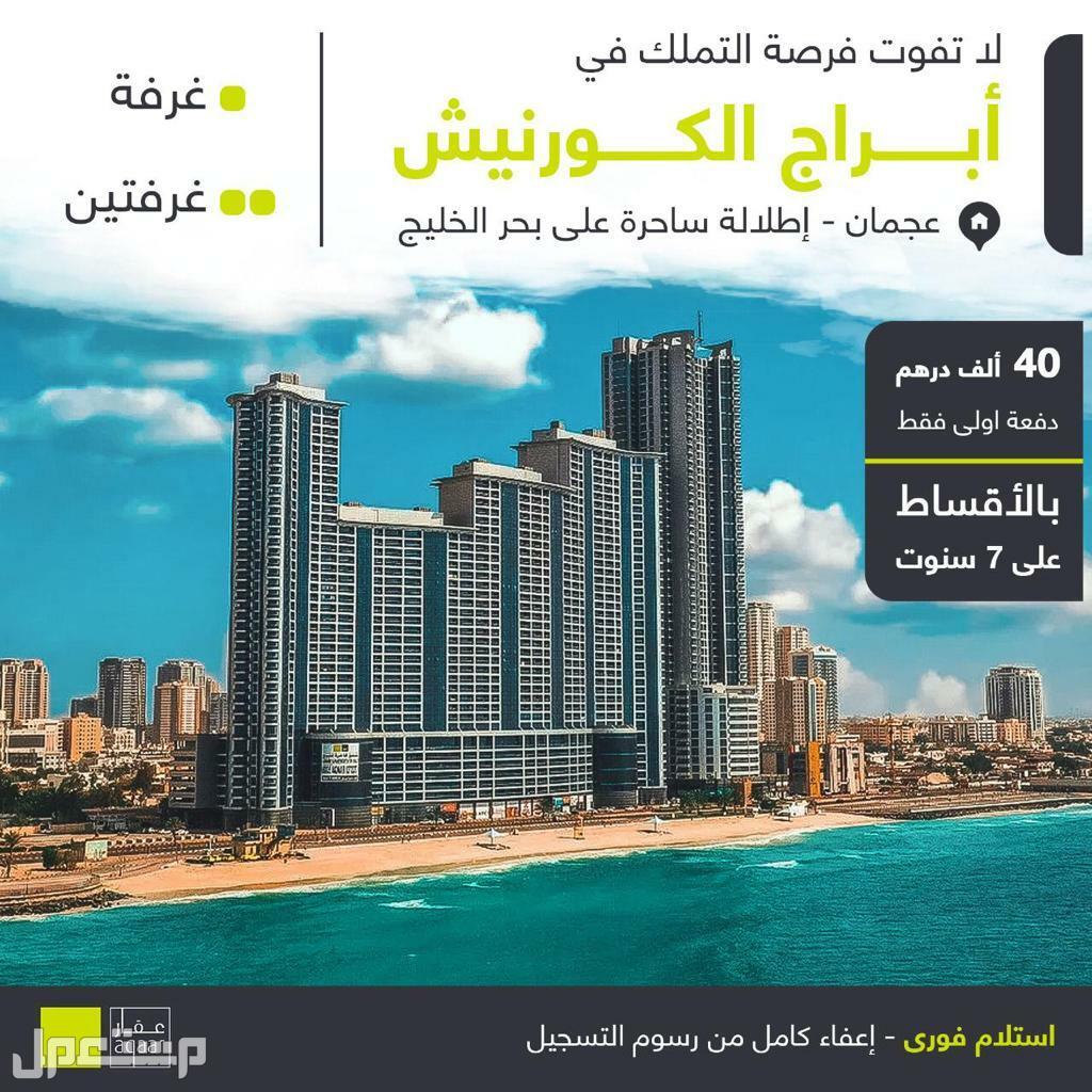 شقق فندقيىة على شاطئ الامارات بعجمان بقرب دبي للتمليك الفوري العدد محدود