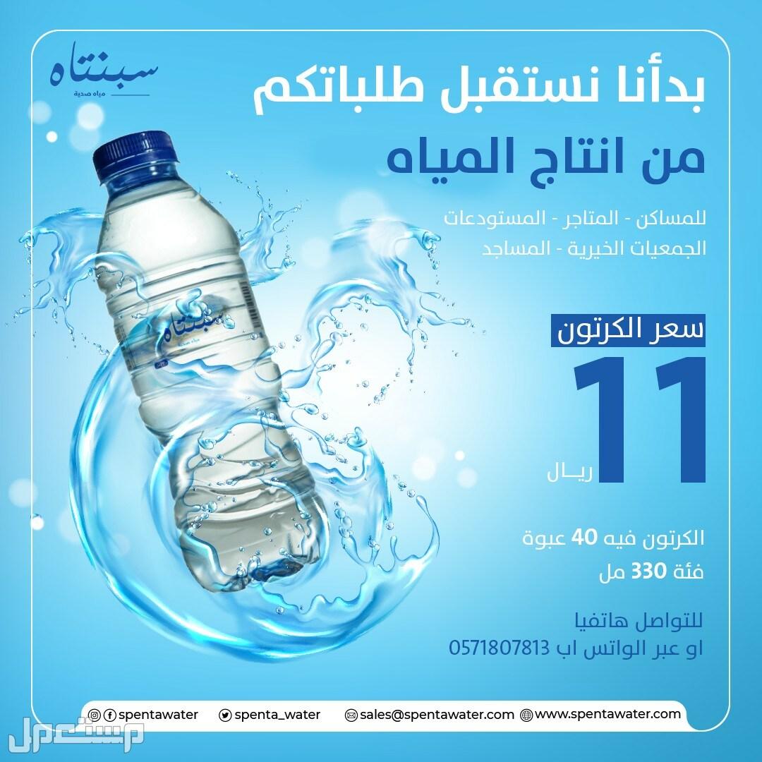 مياه صحية عبوة 330 مل