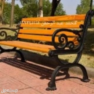للبيع كرسي للأماكن العامة والخاصة حجم كبير شكل جمالي جودة عالية أقل سعر كرسي حديقة كراسي ومقاعد للحدائق والأماكن العامة والخاصة والأسواق والمكاتب