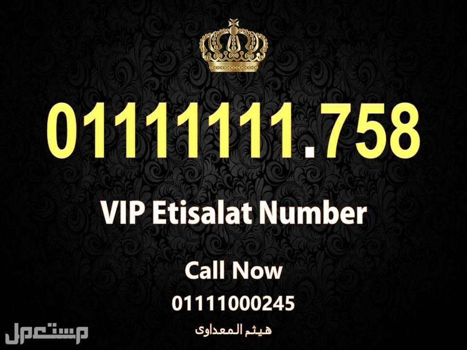 رقم اتصالات (سبع وحايد) مصرى 01111111 جميل وبسعر رخيص