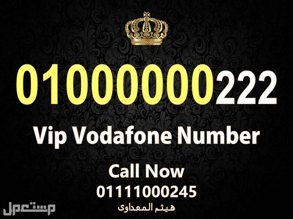 اجمل رقم فودافون مصرى للبيع (زيرو مليون) نادر جداااااا 01000000