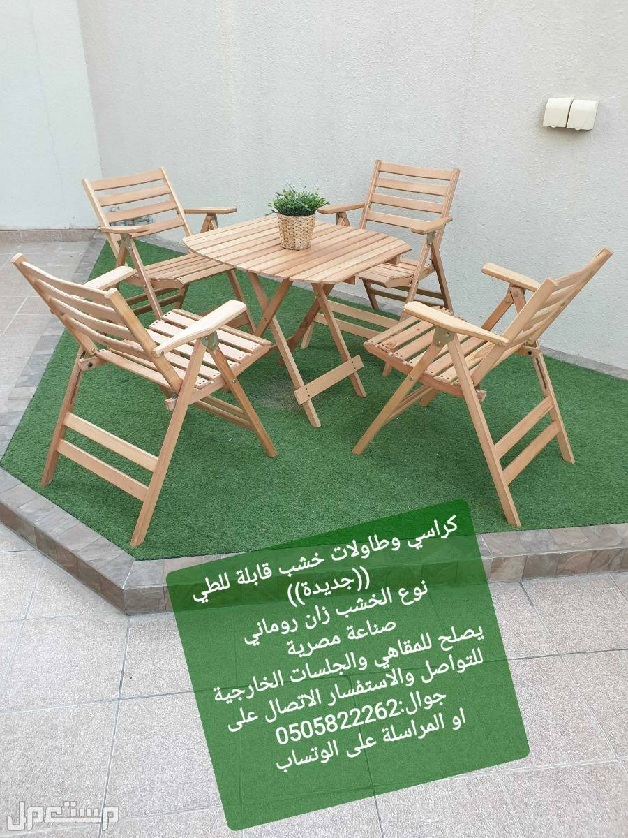كراسي وطاولات خشب قابلة للطي ((جديدة))