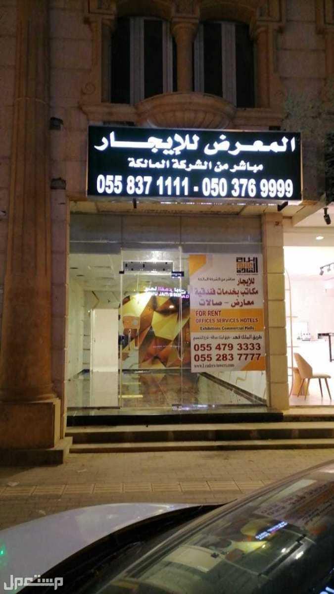 معرض جاهز للايجار بشارع التخصصي حي المحمدية