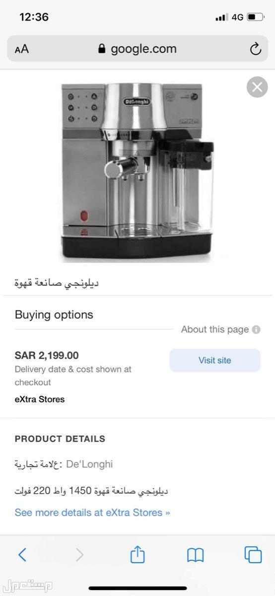 الة كوفي / ماكينة قهوة