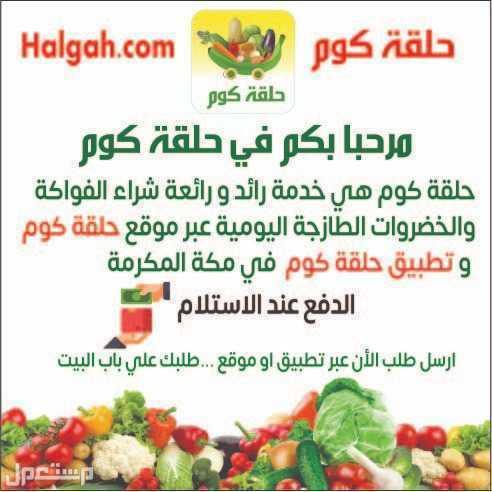 حلقة كوم .. للخضروات و فواكة طازج يوميا توصيل  مكة المكرمة