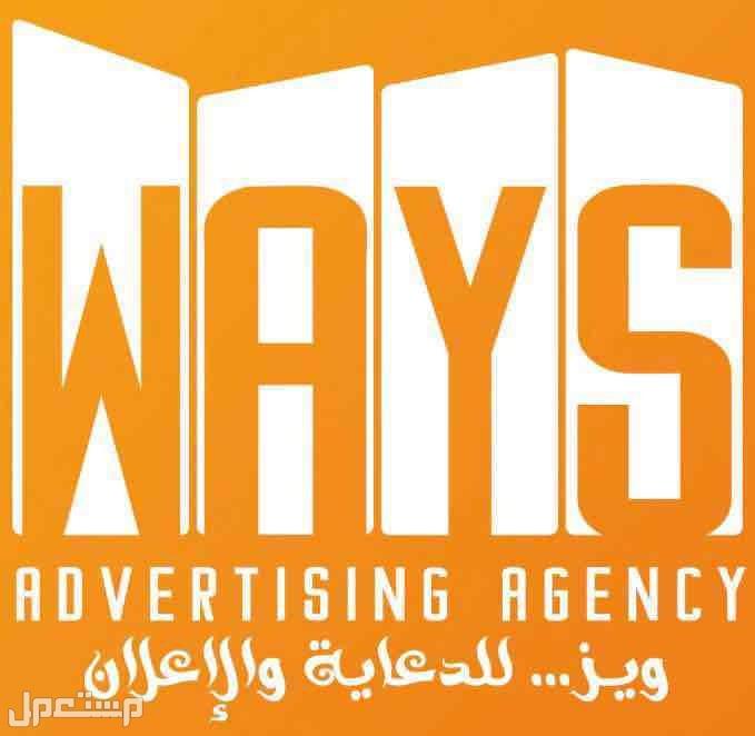 وكالة ويز...للدعاية والاعلان