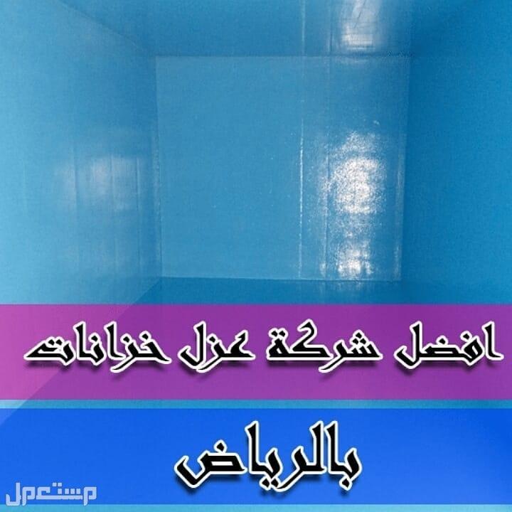شركة تنظيف خزانات المياه بالرياض شركة تنظيف خزانات المياه بالرياض وعزل الخزانات مع الضمان