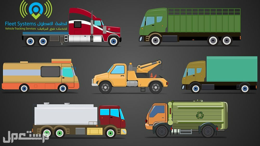 تتبع مركباتك وادارة اسطولك تحت منصة واحدي: