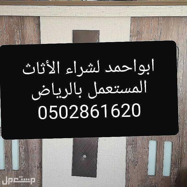 دينا نقل عفش الرياض