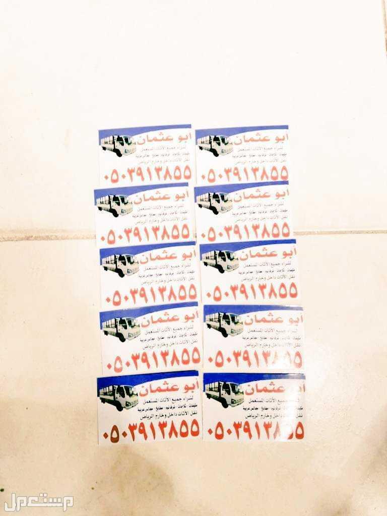 شراء اثاث مستعمل حي الدار البيضاء نشتري الأثاث المستعمل بحي الدار البيضاء 0503913855
