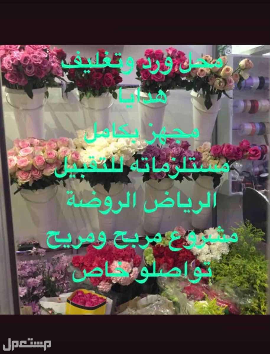 الرياض الروضة شارع أبي سعيد الخدري للتقبيل
