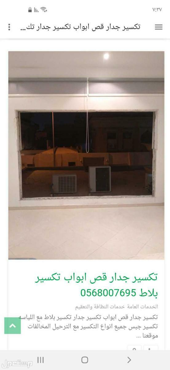 تكسير جدار  تكسير بلاط قص أبواب 0568007695