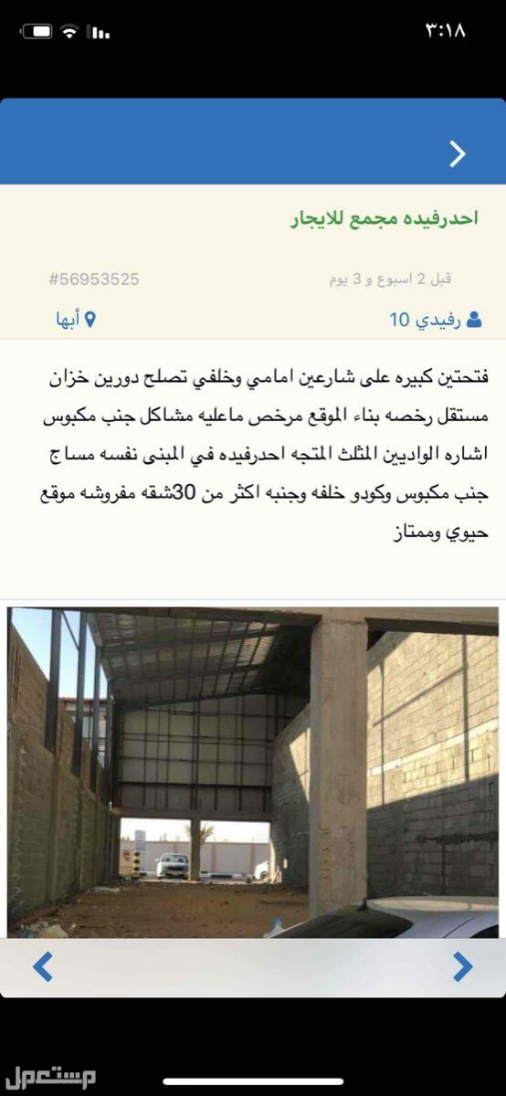 ابها طريق المدينه العسكريه