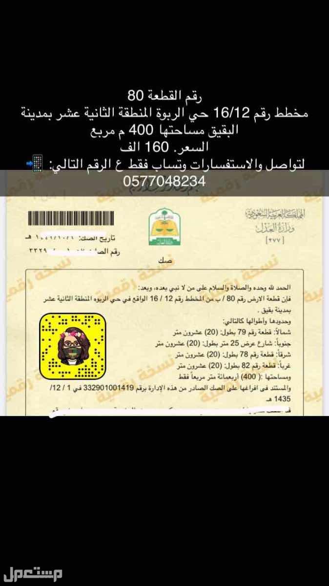 محافظة وداي فرع مخطط ريع ملح بسعر 60الف