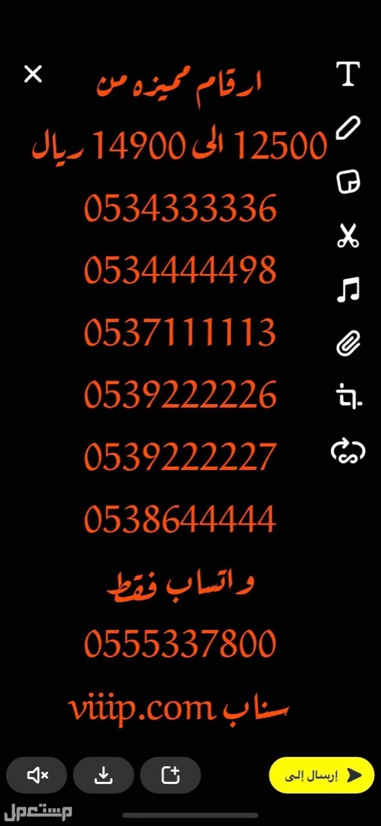 ارقام مميزه 05555 و 055555 و 050000 والمزيد